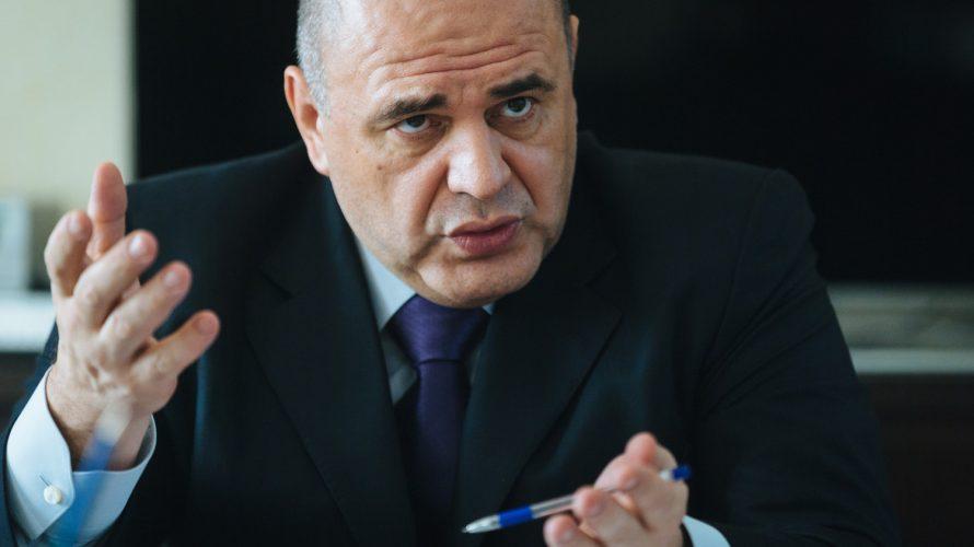 Михаил Мишустин: Разговор налоговой инспекции с бизнесом должен быть открытым